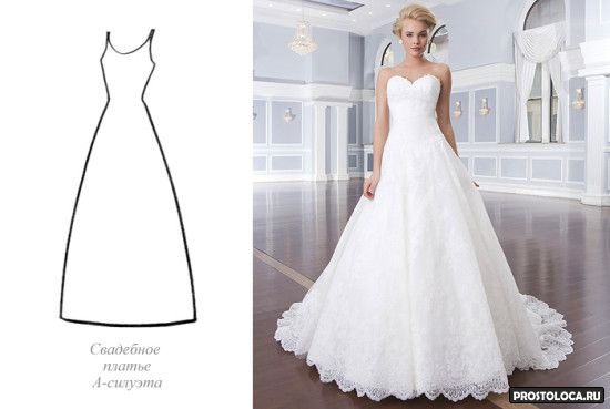 Свадебное платье а силуэта 3