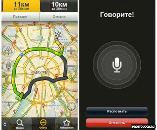 голосовое управление навигатором