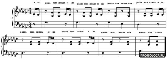 как счиать ноты 4