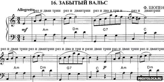 как считать ноты 6