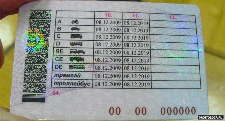 водительское удостоверение 2