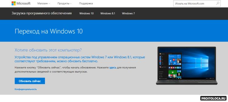 как обновить windows 4