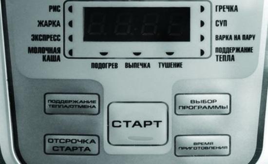 русифицированная мультиварка