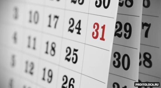 почему новый год наступает 1 января