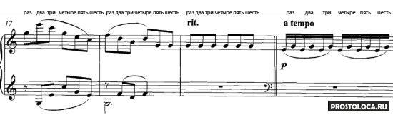 как правильно считать ноты пример копи