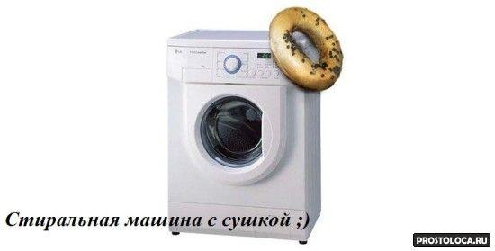 стиральная машина с сушкой