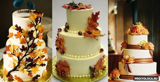 осенний свадебный торт