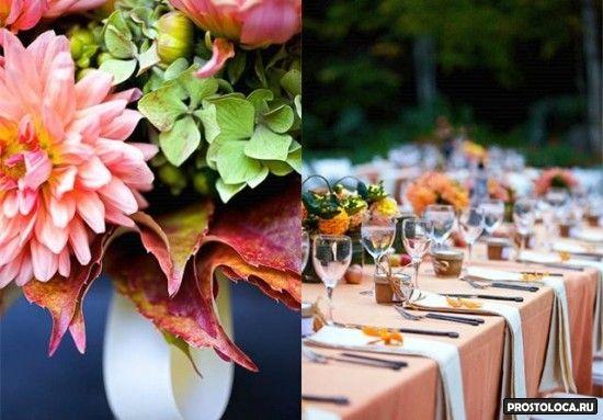 осенняя свадьба оформление