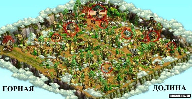 игра верность горная долина 2