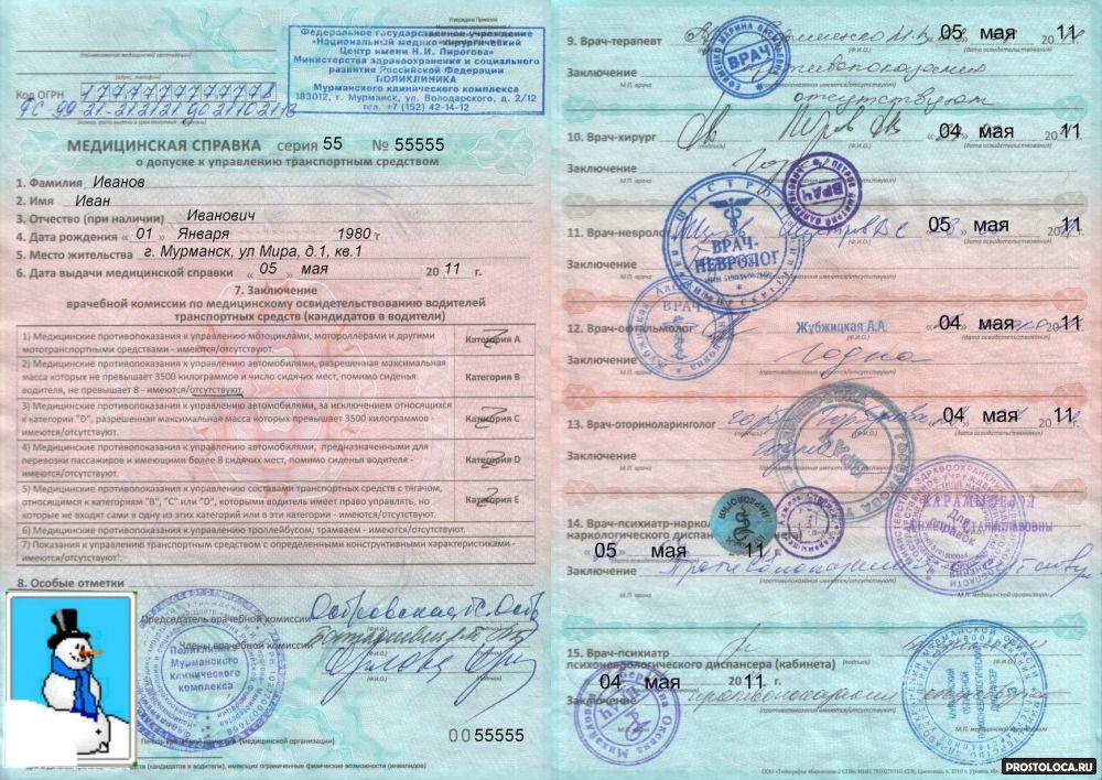 Медицинская справка для замены водительских прав узнает