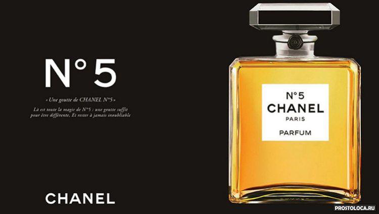 aromaty-shanel-6