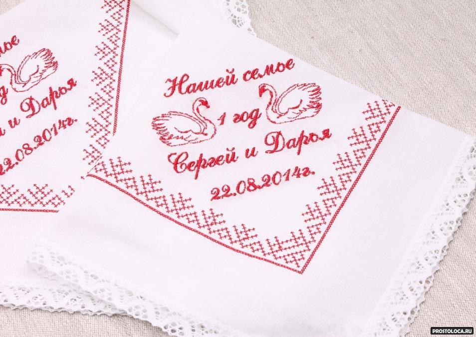 Ситцевой платок к годовщине свадьбы